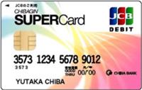 5.ちばぎんスーパーカード(デビット)