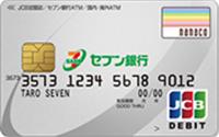 3.セブン銀行デビット付きキャッシュカード