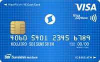 3.住信SBIネット銀行VISAデビットカード