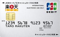 1.楽天銀行JCBデビットカード
