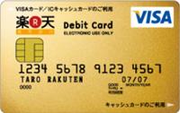 4.楽天VISAゴールドデビットカード