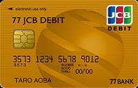 77JCBデビット/ゴールドカードの概要