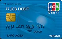77JCBデビット/一般カードの概要