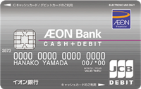 イオン銀行CASH+DEBITの概要