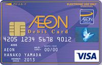 イオンデビットカードの概要