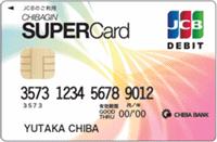 ちばぎんスーパーカード<デビット>の概要