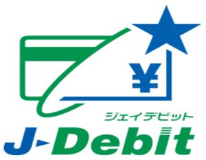 Jdebitキャッシュカードで買い物ができるのがデビットカード、クレジットカードカードで買物ができるのがクレジットカード