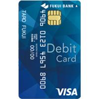 ふくぎんVisaデビットカードの概要