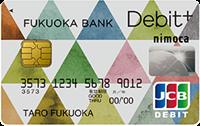 福岡銀行Debit+(デビットプラス)の概要