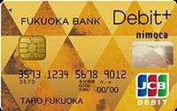福岡銀行Debit+(デビットプラス)ゴールドカードの概要