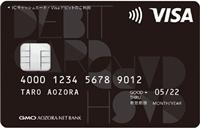 GMOあおぞら銀行Visaデビット付キャッシュカードの概要