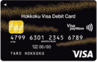 北國Visaデビットカード/ゴールドカードの概要
