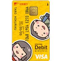 ほくぎん Visa デビットの概要