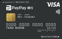 Visaデビットカードの概要