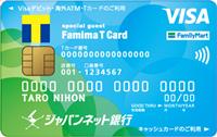 Visaデビット付キャッシュカード(ファミマTカード)の概要