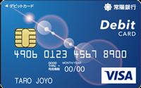 JOYO CARD Debit(常陽カードデビット)の概要