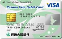 近畿大阪Visaデビットカード<オリジナル>の概要