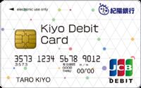 紀陽JCBデビットカードの概要