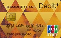 熊本銀行Debit+/ゴールドカードの概要