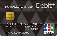 熊本銀行Debit+/一般カードの概要