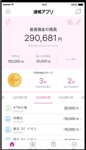例:イオン銀行「通帳アプリ」