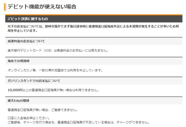 楽天銀行デビットカードのウェブサイトの記載