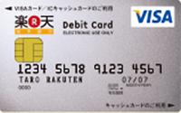 楽天銀行デビットカード(Visa)の概要