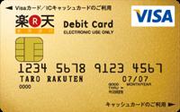 楽天銀行ゴールドデビットカード(Visa)の概要