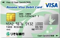 りそなVisaデビットカード<オリジナル>の概要