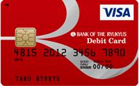 りゅうぎんVisaデビットカードの概要