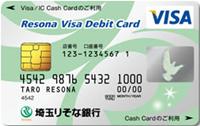 りそなVisaデビットカード<オリジナル>/埼玉りそな銀行の概要