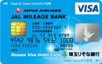 りそなVisaデビットカード/埼玉りそな銀行の概要