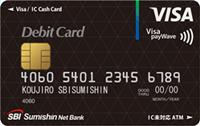 住信SBIネット銀行Visa付キャッシュカードの概要