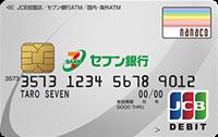セブン銀行デビット付きキャッシュカードの概要