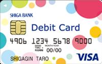 『しがぎん』Visaデビットカードの概要