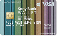 Sony Bank WALLET(Visaデビットカード)