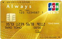 東邦Alwaysデビットカード<JCB>/ゴールドカードの概要