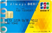 東邦Alwaysデビットカード<JCB>/一般カードの概要